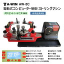 A-WIN AW-EC ストリングマシン 電動式コンピューター制御 バドミントン・テニス兼用 テーブル式ガット張り機 アーウィン【3年間品質保証付/送料無料】
