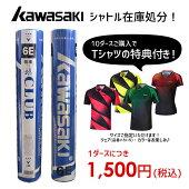 【超特価】Kawasaki6E(3番)10ダース購入でウェアプレゼント♪練習球バドミントンシャトル【即日出荷】