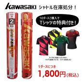 【超特価】KawasakiTEAM2(3番)10ダース購入でウェアプレゼント♪第一種検定相当球チーム2バドミントンシャトルカワサキ【即日出荷】