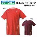 YONEX16393YドライTシャツ林丹(リンダン)モデルテニス・バドミントンウェア(ユニ/メンズ)ヨネックス2018FW【限定品/クリックポスト可/即日出荷】