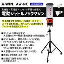 A-WINAW-NK電動シャトルノックマシン高機能・高精度・充電式バドミントン練習アーウィン