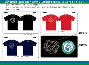 YONEXYOB19110Tシャツ(ユニ/メンズ)バドミトンウェアヨネックス【受注会限定/クリックポスト可】
