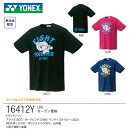 YONEX16412YドライTシャツ(ユニ/メンズ)バドミントンウェアヨネックス【受注会限定/クリックポスト可】