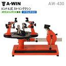 A-WINAW-430ハンドル式ガット張り機バドミントン・テニス兼用テーブル式ストリングマシンアーウィン【3年間品質保証付/送料無料/代引き不可】