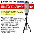 【受注生産】A-WINAW-NK2電動シャトルノックマシン高機能・高精度・充電式バドミントン練習アーウィン【送料無料/代引き不可】