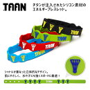 TAANAC1512エネルギーブレスレット(チタン・シリコン素材)スポーツリストバンドアクセサリーバドミントンタアン【メール便可】