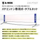 【予約販売】A-WINPTNETバドミントン専用ポータブルネット軽量・簡易設計収納ケース付バドミントンネットアーウィン