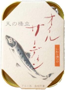 竹中缶詰 天の橋立 オイルサーディン いわしの油づけ 105g