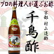 村山造酢 千鳥酢 米酢 1.8L