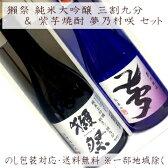 獺祭 純米大吟醸 磨き三割九分&紫芋焼酎 夢乃村咲 セット(720ml瓶2本組)