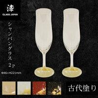 【kodai】シャンパングラス2P