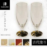 【kodai】ジュースグラス2P