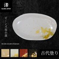 【kodai】ビーンズ型小皿