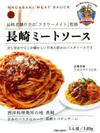 日本のパスタのルーツ長崎スパゲッチー詰合せ
