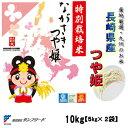 長崎県産 つや姫 令和2年産 精白米 10kg (5kg×2袋)<特別栽培米>