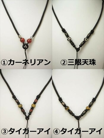 【ネックレス紐】天然石ビーズ使用