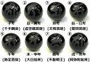 粒売り:梵字 オニキスΦ18±0.2mm 素彫り