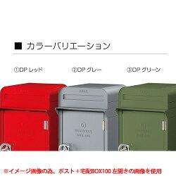 郵便ポスト/宅配ボックス/デポポスト+宅配BOX100+宅配BOX80右開き