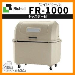 リッチェルワイドペールFR1000