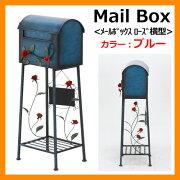 郵便受け スタンド メールボックス