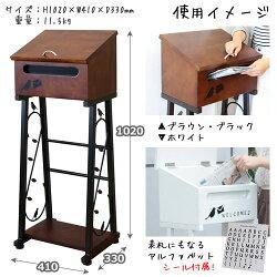 郵便ポスト/スタンドポスト/nico/ニコ