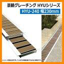 駐車場用品 グレーチング 景観グレーチング HYU-240(幅230m...