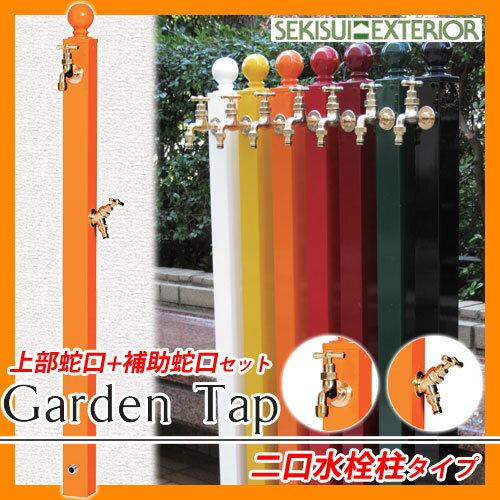 水栓 立水栓 ガーデンタップ 2口タイプ ボールタイプ ビーライフ Garden Tap ウォータースタンド 二口水栓柱 お庭の水道:サンガーデンエクステリア