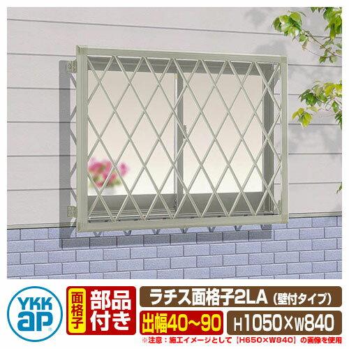 全ての 窓 壁付けタイプ 防犯 YKKap 面格子ラチス面格子2LA 壁付けタイプサイズ オンライン窓 H1050×W840mm2LA-3-07409YKKap, ウルトラゴルフ:fed0daca --- gbo.stoyalta.ru