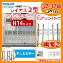 伸縮門扉 伸縮ゲート カーテンゲート レイオス 2型 デュアルパンタタイプ H14サイズ 両開き 37-37W アルミカラー YKKap 送料無料