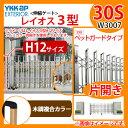 伸縮門扉 伸縮ゲート カーテンゲート レイオス 3型 ペットガードタイプ H12サイズ 片開き 30S 木調複合カラー YKKap 送料無料