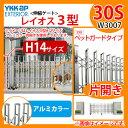 伸縮門扉 伸縮ゲート カーテンゲート レイオス 3型 ペットガードタイプ H14サイズ 片開き 30S アルミカラー YKKap 送料無料
