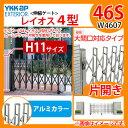伸縮門扉 伸縮ゲート カーテンゲート レイオス 4型 大間口対応タイプ H11サイズ 片開き 46S アルミカラー YKKap 送料無料