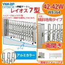 伸縮門扉 伸縮ゲート カーテンゲート 傾斜 レイオス 7型 傾斜地用タイプ 両開き 42-42W アルミカラー YKKap 送料無料