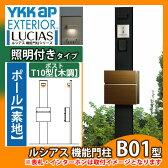 機能門柱 機能ポール YKKap ルシアス機能門柱 B01型 照明付きタイプ 前入れ前出し T10型ポスト(木調色)×ポール(素地色) YKK UMB-B01 T10型ポスト+照明17型セット 送料無料