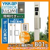 機能門柱 機能ポール YKKap ルシアス機能門柱 B01型 照明付きタイプ 前入れ後出し T9型ポスト(素地色)×ポール(素地色) YKK UMB-B01 T9型ポスト+照明17型セット 送料無料