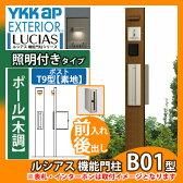 機能門柱 機能ポール YKKap ルシアス機能門柱 B01型 照明付きタイプ 前入れ後出し T9型ポスト(素地色)×ポール(木調色) YKK UMB-B01 T9型ポスト+照明17型セット 送料無料