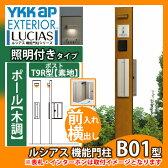 機能門柱 機能ポール YKKap ルシアス機能門柱 B01型 照明付きタイプ 前入れ横出し T9R型ポスト(素地色)×ポール(木調色) YKK UMB-B01 T9R型ポスト+照明17型セット 送料無料