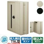 郵便ポスト エクステリアポスト T9L型 YKKAP AME-TY9L 朝刊5日分の大容量 扉の勝手口を変更可能