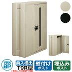 郵便ポスト エクステリアポスト T9R型 YKKAP AME-TY9R 朝刊5日分の大容量 扉の勝手口を変更可能
