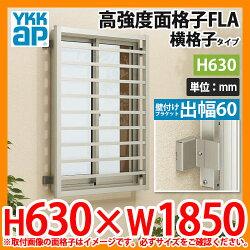 YKKap/面格子/高強度面格子FLA/横格子