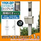 機能門柱 機能ポール YKKap シンプレオ ポストユニット 1型 照明付きタイプ 上入れ上出し T6A型ポスト(ツマミ) セット YKK HMB-1 郵便ポスト 郵便受け T6A型ポスト 送料無料