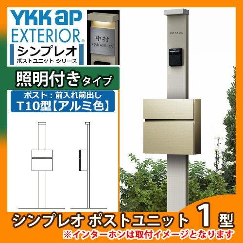 機能門柱 機能ポール YKKap シンプレオ ポストユニット 1型 照明付きタイプ 前入れ前出し T10型ポスト(アルミ色) セット YKK HMB-1 郵便ポスト 郵便受け T10型ポスト:サンガーデンエクステリア