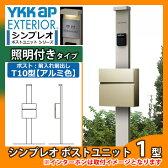 機能門柱 機能ポール YKKap シンプレオ ポストユニット 1型 照明付きタイプ 前入れ前出し T10型ポスト(アルミ色) セット YKK HMB-1 郵便ポスト 郵便受け T10型ポスト 送料無料