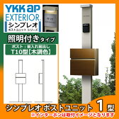 機能門柱 機能ポール YKKap シンプレオ ポストユニット 1型 照明付きタイプ 前入れ前出し T10型ポスト(木調色) セット YKK HMB-1 郵便ポスト 郵便受け T10型ポスト 送料無料
