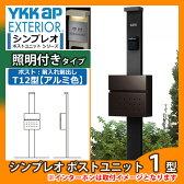 機能門柱 機能ポール YKKap シンプレオ ポストユニット 1型 照明付きタイプ 前入れ前出し T12型ポスト セット YKK HMB-1 郵便ポスト 郵便受け T12型ポスト 送料無料