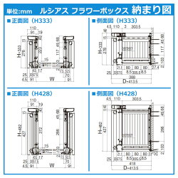 YKKap/花台/ルシアスフラワーボックス/たてストライプ/収まり図