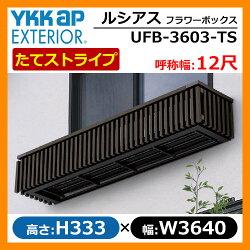 YKKap/花台/ルシアスフラワーボックス/たてストライプ