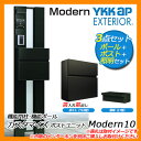 郵便ポスト 機能門柱 カスタマイズ ポストユニット Modern10 機能ポール+ポスト(T10型)+照明(17型) 3点セット YKKap 送料無料