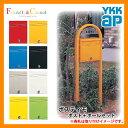 郵便ポスト YKKap ポスティモ 表札無しタイプ 前入れ前出しタイプ ポール式ポスト ポスト+ポールセット イメージ:オレンジ YKKap FMB-1B 送料無料