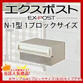 郵便ポスト エクスポスト 口金タイプ N-1型 1B(1ブロックサイズ) 埋め込み式ポスト 郵便受け LIXIL TOEX 送料無料